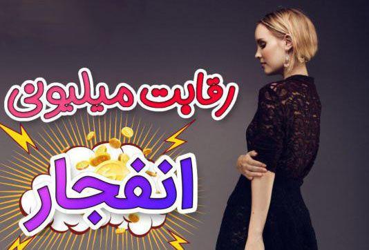 سایت شرط بندی هیس بت HISBET با مدیریت مهراد جم
