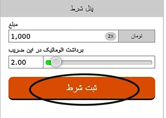 سایت بازی انفجار حضرات HAZARAT BET