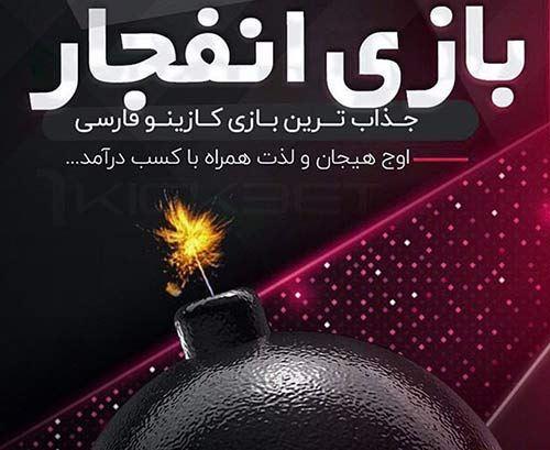 آموزش بازی انفجار و ترفندهای بازی انفجار رایگان