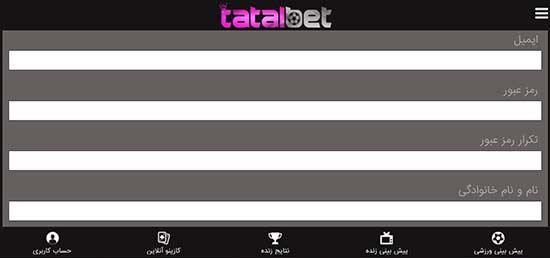 سایت شرط بندی امیر تتلو «تتل بت» TATALBET