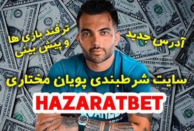 سایت شرط بندی حضرات بت با مدیریت پویان مختاری HAZARAT
