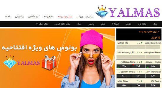 سایت یلماس بت YALMASBET سایت شرط بندی ندا یاسی