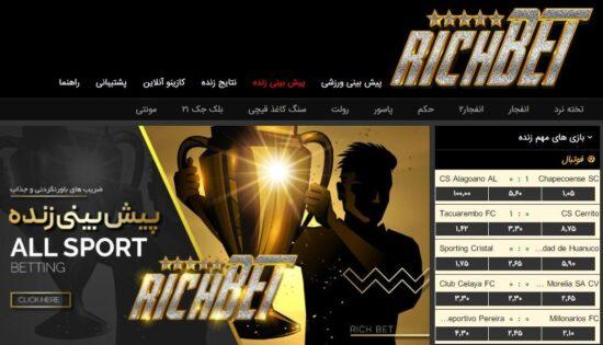 آدرس جدید سایت ریچ بت RICHBET