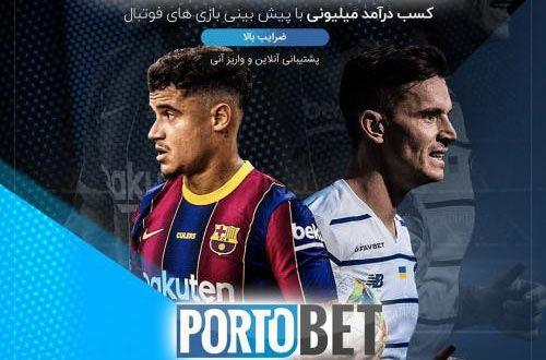سایت پورتوبت Porto Bet با مدیریت بهزاد لیتو
