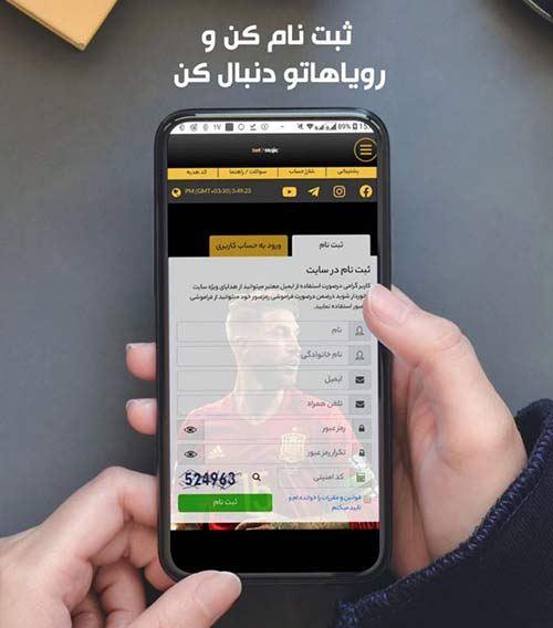 سایت بت مجیک شادمهر عقیلی BET MAJIC