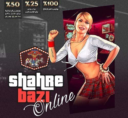 اپلیکیشن سایت شهربازی عرفان پایدار Shahre Bazi