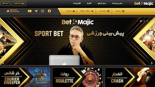 ادرس جدید سایت بت مجیک شادمهر عقیلی BETMAJIC