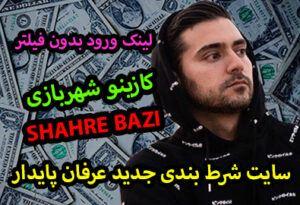 سایت شرط بندی شهربازی عرفان پایدار Shahre Bazi با جوایز و مجوز بین المللی