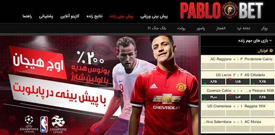 ادرس جدید سایت پابلو بت Pablo Bet