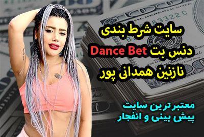 سایت دنس بت Dance Bet ورود به سایت شرط بندی نازنین همدانی پور