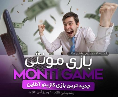 آموزش بازی مونتی MONTI به همراه ترفندهای برد تضمینی