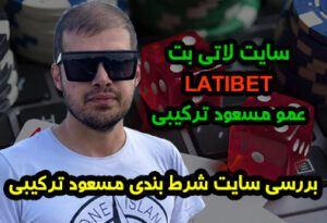 سایت لاتی بت LatiBet ورود به آدرس بدون فیلتر سایت شرط بندی مسعود ترکیبی