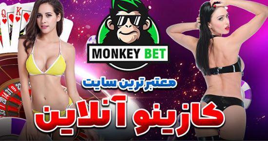سایت مانکی بت Monkey Bet گروه اکس بند موزیک