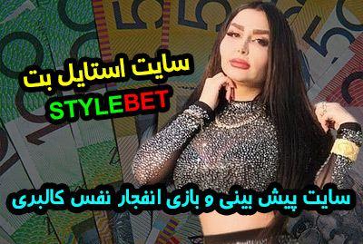 سایت استایل بت Style Bet لینک بدون فیلتر سایت شرط بندی نفس کالبری