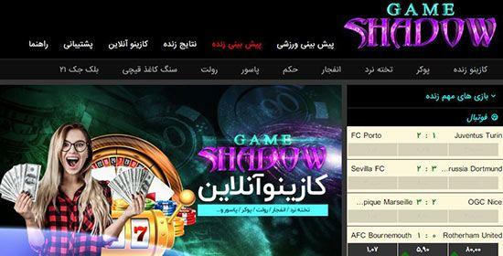 سایت شادوگیمز Shadow Games
