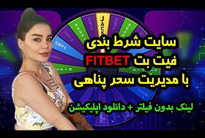 سایت فیت بت FITBET ادرس بدون فیلتر سایت شرط بندی سحر فیت