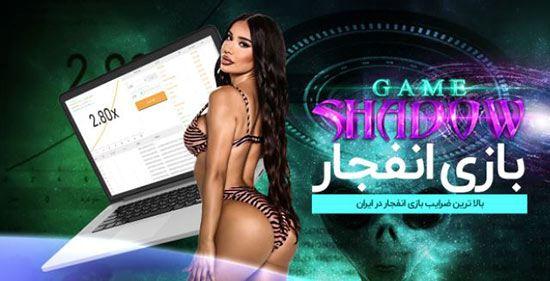 سایت شرط بندی شادوگیمز Shadow Game