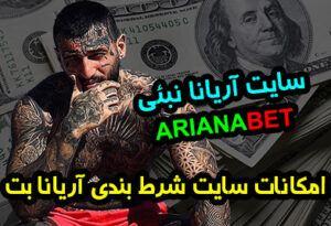 سایت آریانا بت Ariana Bet ادرس جدید سایت شرط بندی آریانا نبئی