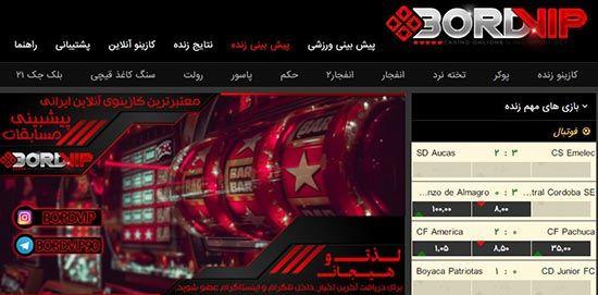 ادرس جدید سایت برد وی آی پی BORD VIP