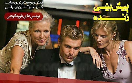 سایت برد وی آی پی BORD VIP سایت شرط بندی مسیحا بهمن