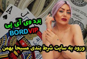سایت برد وی آی پی BORD VIP لینک ورود به سایت شرط بندی مسیحا بهمن