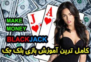 آموزش بازی بلک جک یا 21 (Blackjack) کامل ترین ترفندهای برد