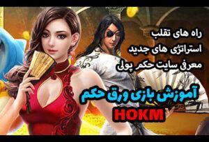 آموزش بازی حکم HOKM با پاسور + نکات حرفه ای و ترفندهای برد