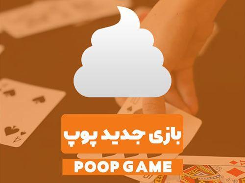 بازی پوپ کازینو آنلاین POOP + آموزش راه های برد تضمینی