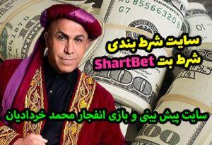 سایت شرط بت Shart Bet لینک ورود به سایت شرط بندی محمد خردادیان