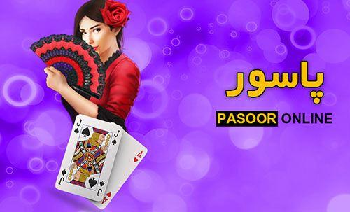 آموزش بازی پاسور چهاربرگ Pasur + ترفندهای برد تضمینی