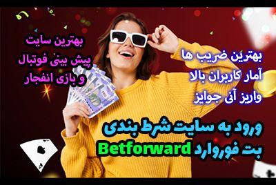 سایت بت فوروارد Betforward آدرس جدید و بدون فیلتر با ضریب بالا