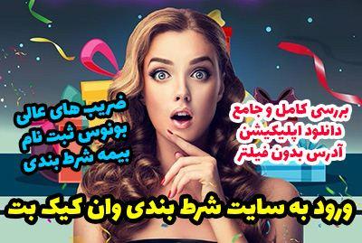 سایت وان کیک بت 1kick bet فارسی با بازی انفجار و بونوس رایگان