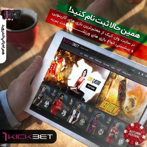 سایت وان کیک بت 1kick bet فارسی