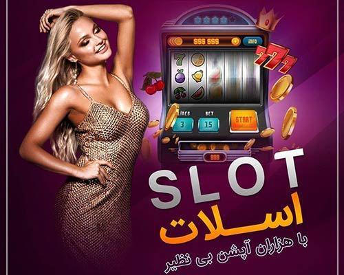 آموزش بازی اسلات ماشین Slot Machine در سایت شرط بندی