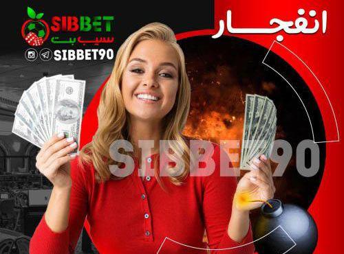 ورود به سایت سیب بت SIB BET