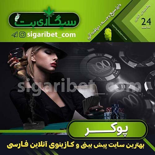 آدرس جدید سیگاری بت Sigaribet
