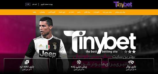 ورود به سایت تاینی بت Tinybet