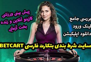 سایت بتکارت فارسی Betcart لینک ورود بدون فیلتر با بازی انفجار معتبر
