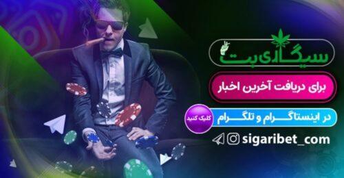 سیگاری بت Sigaribet معتبرترين سایت شرط بندی ایرانی