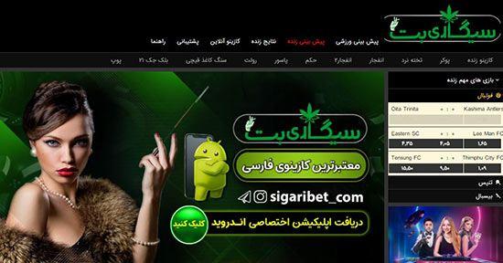 سایت سیگاری بت sigaribet