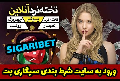 سایت سیگاری بت Sigaribet ادرس جدید بدون فیلتر معتبرترين سایت شرط بندی ایرانی