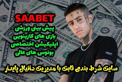 سایت ثابت پرو Saabet Pro ادرس جدید سایت شرط بندی دانیال پایدار